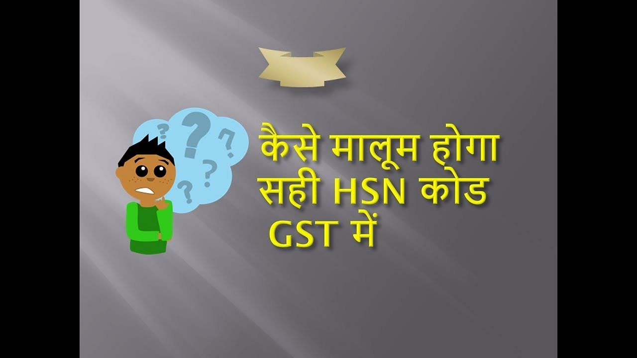how to get right gst code in hsn
