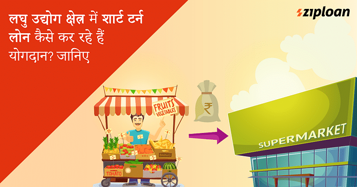 how short term finance helps small businesses in india