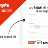 EMI Calculator in Hindi