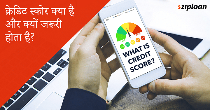 what is a credit score & why Is It important
