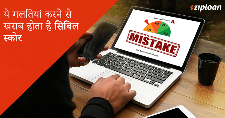 mistakes affecting cibil score