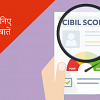 7 Facts About CIBIL Score That You Must Know