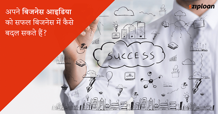 How to turn a business idea into a successful business in hindi