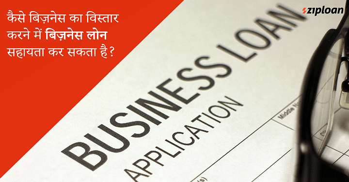 msme loan for new business in hindi