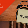 gst ki jankari in hindi